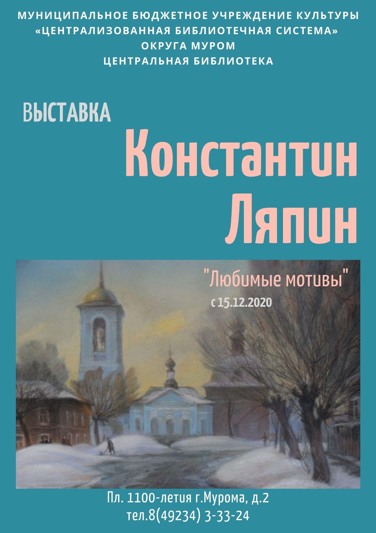 Выставка Ляпин К