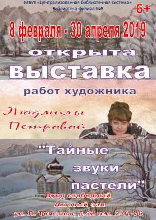 Выставка Людмилы Петровой