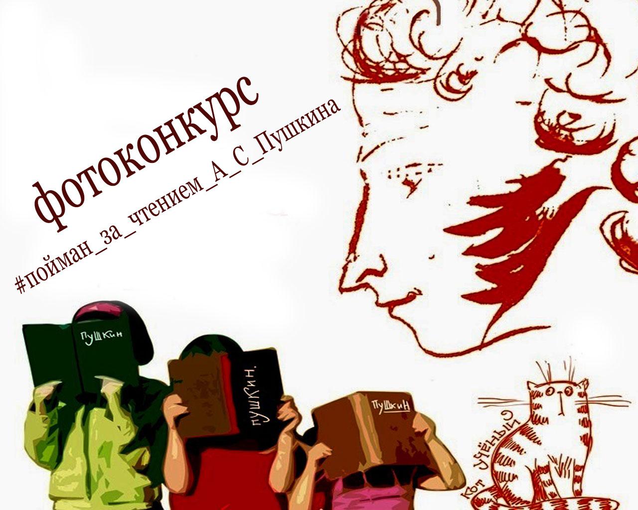конкурс Пушкин