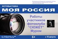 Фото выставка Моя россия