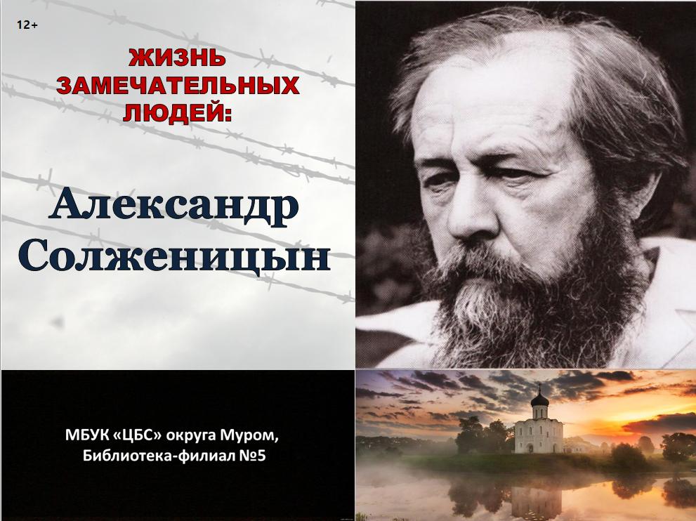 Александр Солженицын - виртуальная выставка