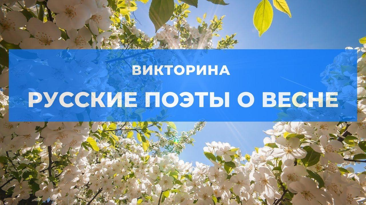 Викторина Русские поэты о весне