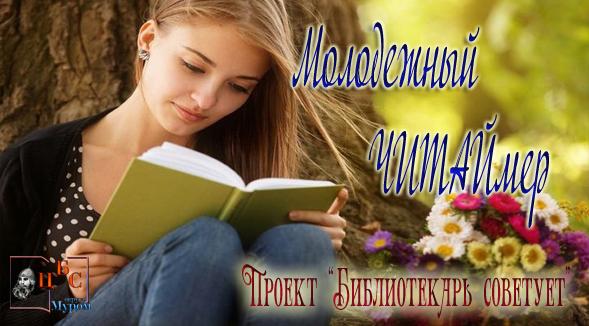 Молодежный читаймер
