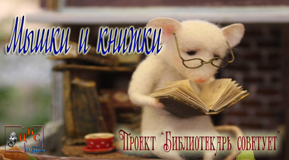 Мышки и книжки
