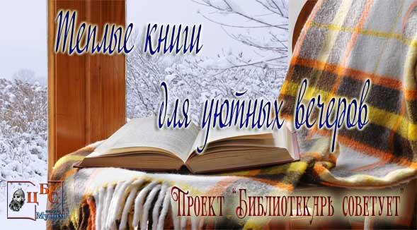 Теплые книги для уютных вечеров