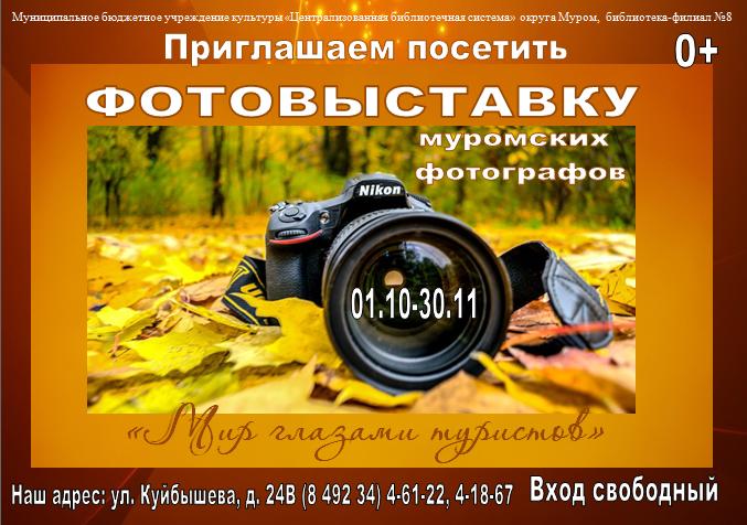 Фото выставка Владимир