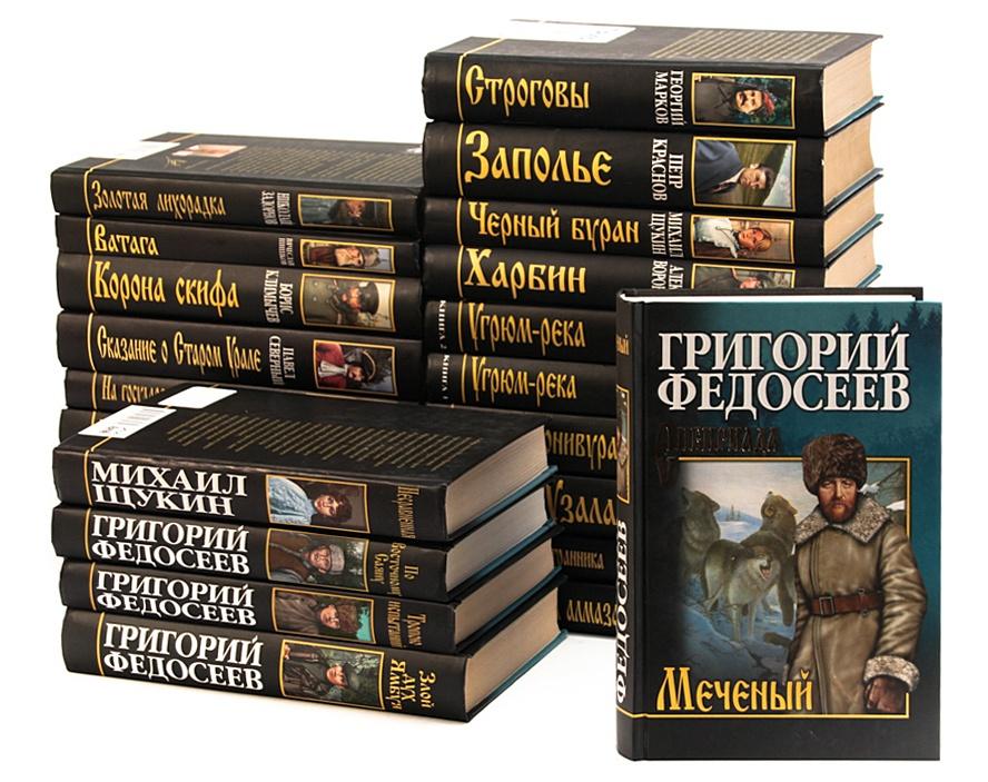 серию книг «Сибириада»