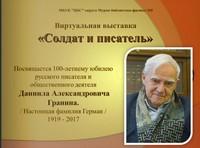 Даниил Гранин Солдат и писатель