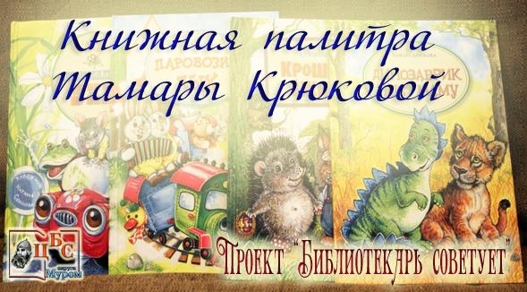 Книжная палитра Тамары Крюковой