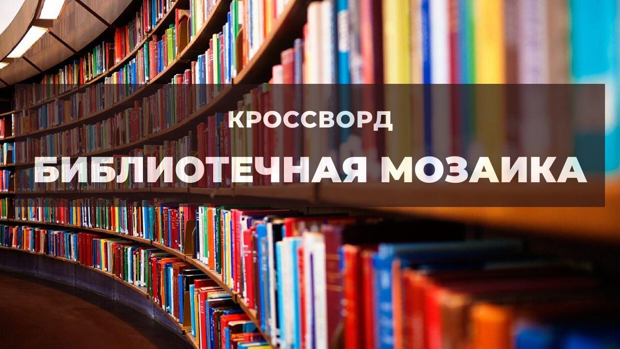 Кроссворд библиотечная мозаика