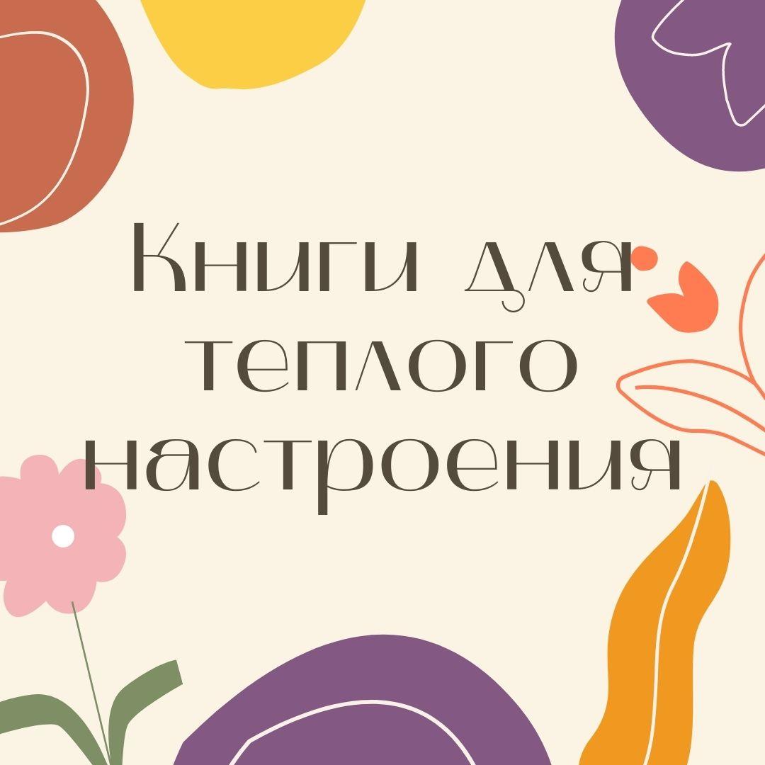 Книги для теплого настроения
