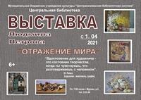 Выставка Л Петрова
